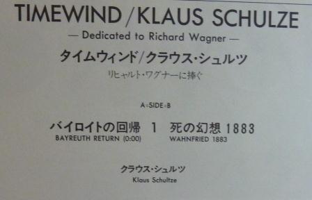Klaus Schulze/クラウス・シュルツ】Time Wind (LP/中古) - 中古 ...