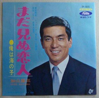 加山雄三の画像 p1_30