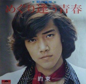 野口五郎の画像 p1_23