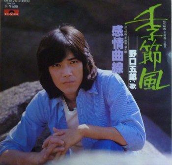 【野口五郎】季節風 (EP/中古) - 中古レコード通販なら旭川レコファン 【野口五郎】季節風