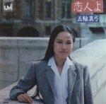【五輪真弓】恋人よ (EP/中古)
