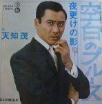 【天知 茂】空白のブルース (EP/中古)