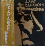 【河島英五】Live てんびんばかり (LP/中古)