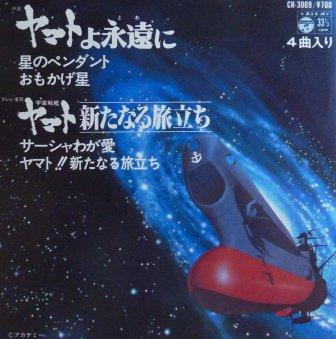 アニメ】ヤマトよ永遠に (EP/中...