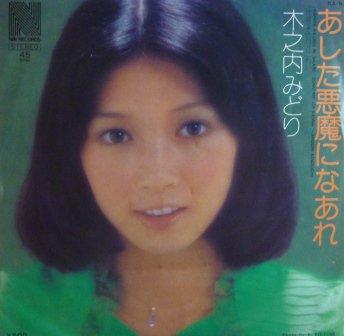 【木之内みどり】あした悪魔になあれ (EP/中古) , 中古レコード通販なら旭川レコファン