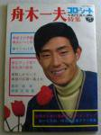 【舟木一夫】特集 (ソノシート/中古)