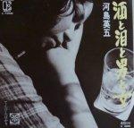 【河島英五】酒と泪と男と女 (EP/中古)