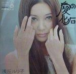【浅丘ルリ子】愛の化石 (EP/中古)