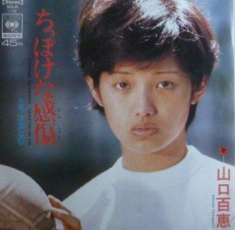 山口 百恵 左肩 伝説のコンサート 山口百恵 1980.10.5