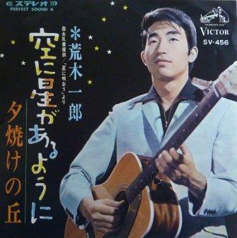 荒木一郎】空に星があるように (...