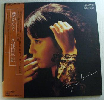 久保田早紀】夢がたり (LP/中古)...