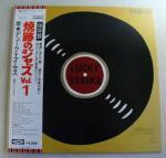 【デューク・エイセス】焼跡のジャズ (LP/中古) 売り切れ!