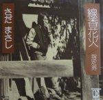 【さだまさし】線香花火 (EP/中古)