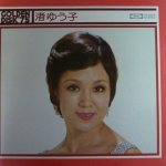 【渚ゆう子】ゴールデン・ディスク75' (LP/中古)