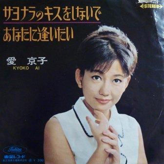 愛 京子】サヨナラのキスを