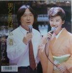 【武田鉄矢&芦川よしみ】男と女のはしご酒 (EP/中古)