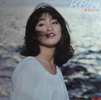 香坂みゆき】KIRARI (EP/中古) -...