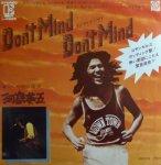 【河島英五】Don't Mind Don't Mind (EP/中古)