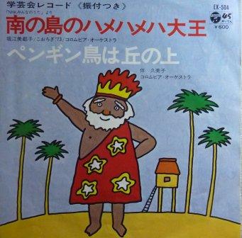 アニメ】南の島のハメハメハ大王...