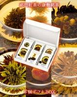 祁門紅茶の康藝銘茶[6種]ギフトBOX