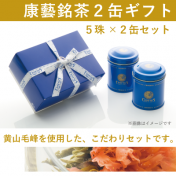 康藝銘茶 アソート2缶(10珠入り)ギフト
