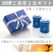 【選べる】 工芸茶2缶(10珠入り)ギフト