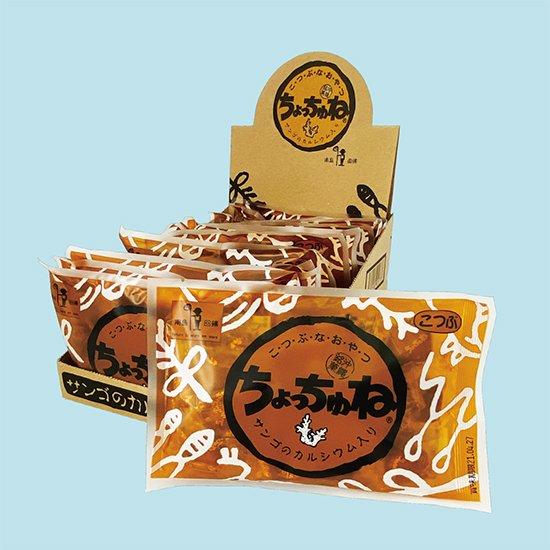 ちょっちゅね こつぶ黒糖 サンゴのカルシウム入り 1袋300円(税抜)×12袋入り