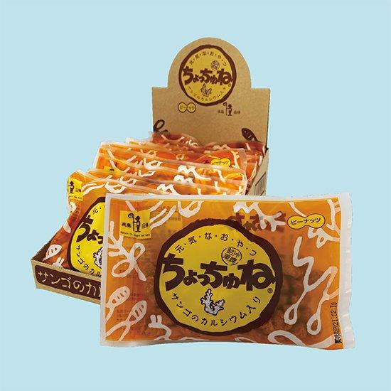ちょっちゅね ピーナッツ サンゴのカルシウム入り 1袋320円(税抜)×12袋入り