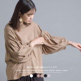 綿麻カット 袖ボリューム七分袖Tシャツ(全6色)