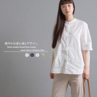 【インスタライブ販売会】ハードワッシャーブロード 裾ラウンド半端袖ドルマンシャツ(全4色)