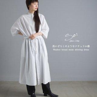 【インスタライブ販売会】ワッシャーブロード ウエストシャーリングワンピース(全3色)