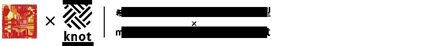 加賀水引 津田水引折型 × 水引アクセサリー knot ノット【オンライン販売サイト 熨斗袋 祝儀袋  水引細工】