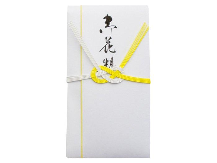 fk0015黄白 御花料(18.5×10cm)
