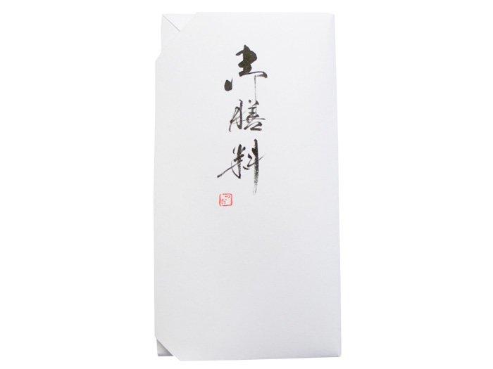 fk0018御膳料(18.5×10cm)