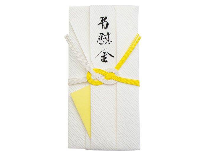 fk0022黄白 弔慰金(21.5×10.5cm)