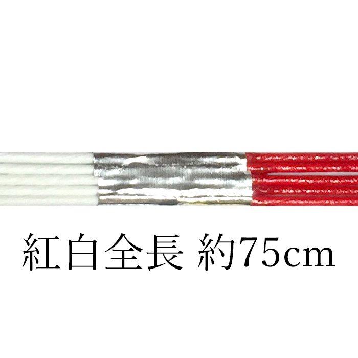 sk0010水引素材 紅白5筋 全長約75cm(25号)