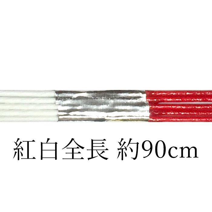 sk0011水引素材 紅白5筋 全長約90cm(30号)