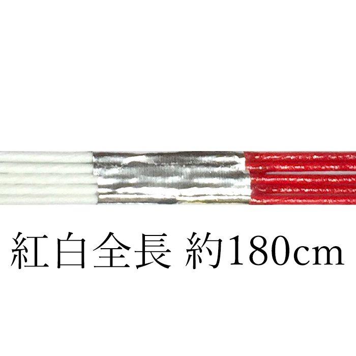 sk0012水引素材 紅白5筋 全長約180cm(60号)