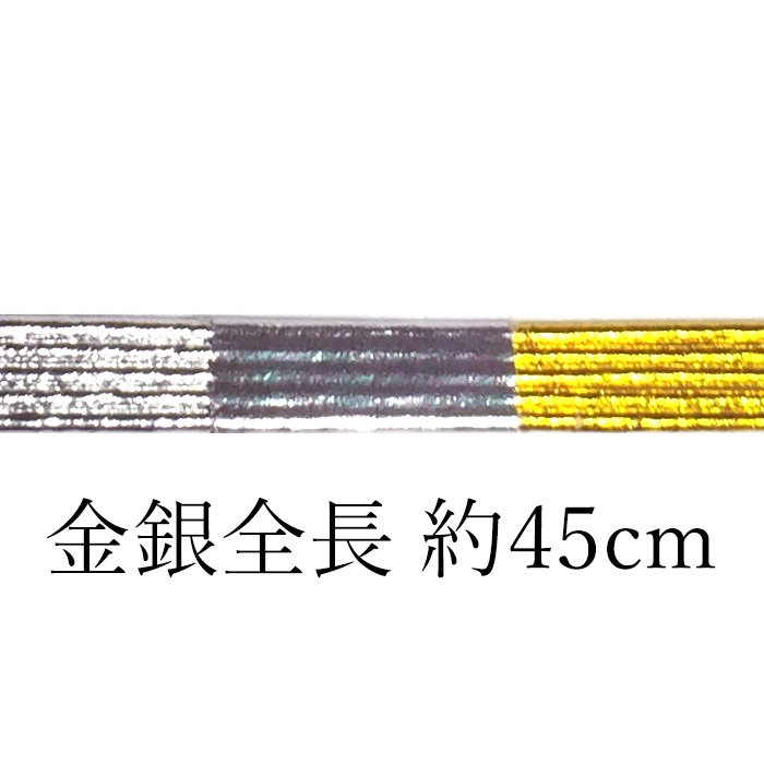 sk0013水引素材 金銀5筋 全長約45cm(15号)