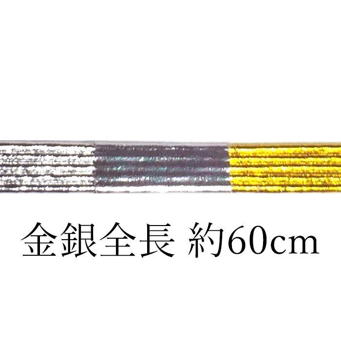 sk0014水引素材 金銀5筋 全長約60cm(20号)