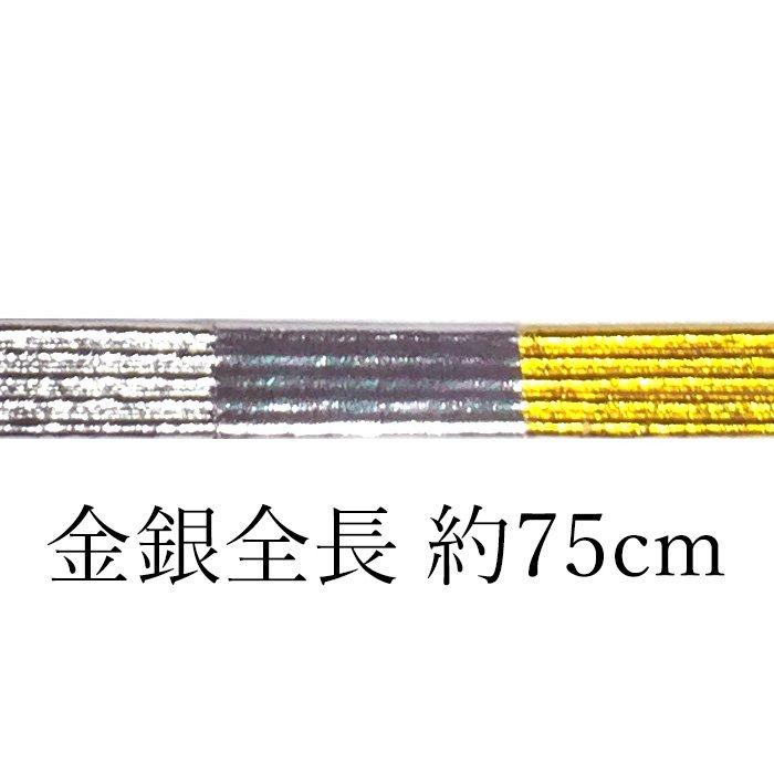 sk0015水引素材 金銀5筋 全長約75cm(25号)