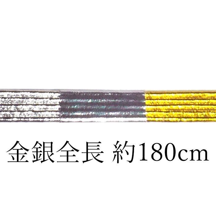 sk0017水引素材 金銀5筋 全長約180cm(60号)