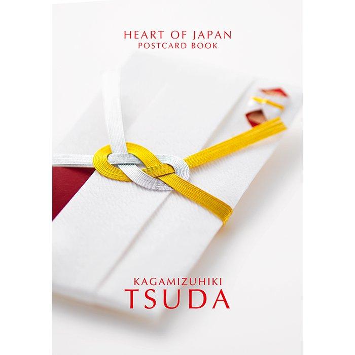 加賀水引ポストカードブック(HEART OF JAPAN)