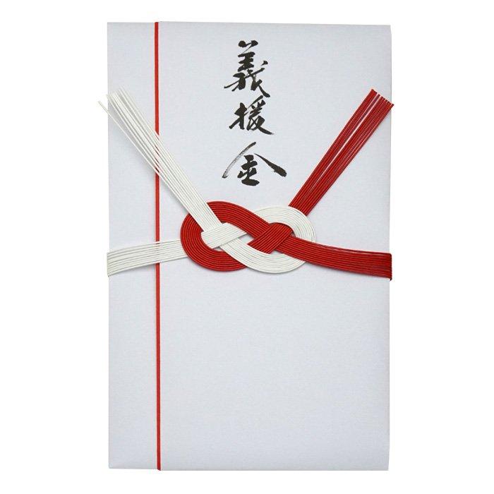 ss0060-1義援金(災害義援金)紅白あわじの金封(23×14cm熨斗なし・大きめ)