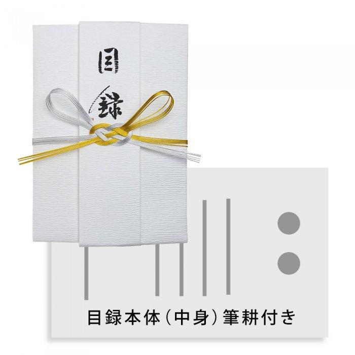 mo0003-2目録 本体(中身)筆耕付き(大 檀紙 金銀より返し)