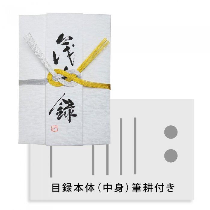 mo0004-2目録 本体(中身)筆耕付き(大 檀紙 金銀あわじ結び)