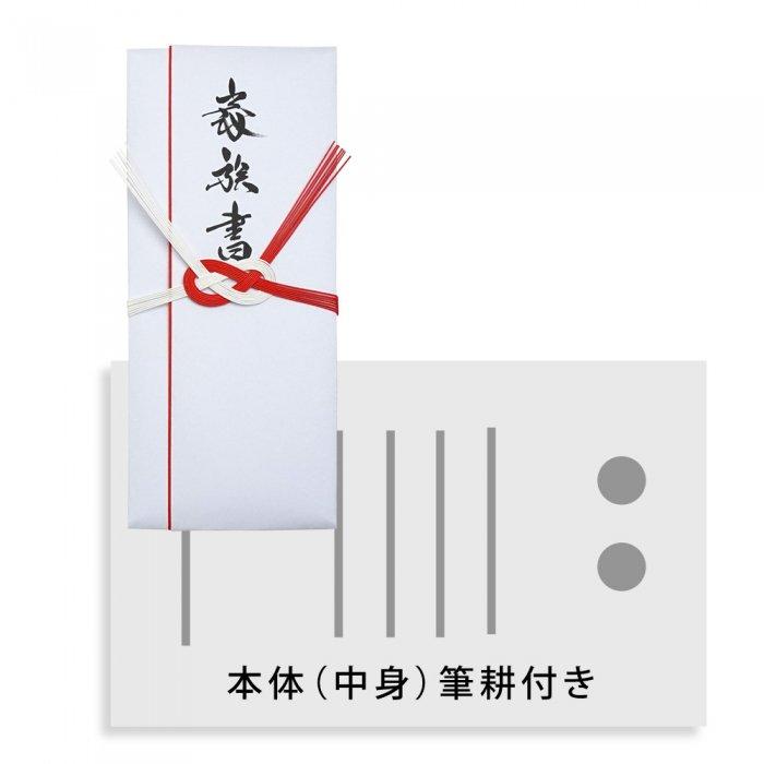 yuinou009-2家族書 小 本体(中身)代筆付き(紅白あわじ結び)