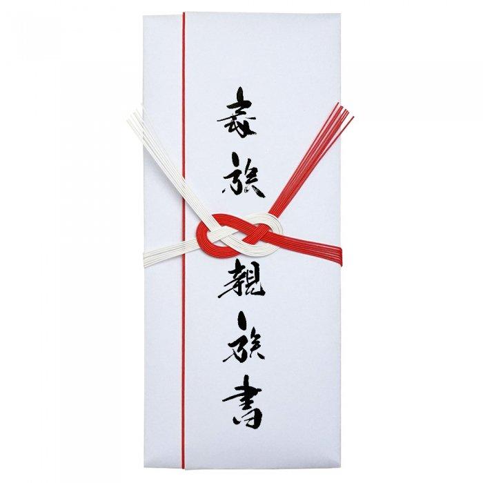 yuinou010家族親族書 小 表紙のみ(紅白あわじ結び)