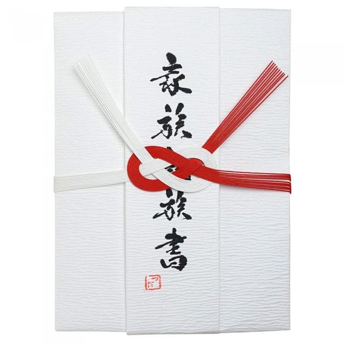 yuinou013家族親族書 大 表紙のみ(紅白あわじ結び)