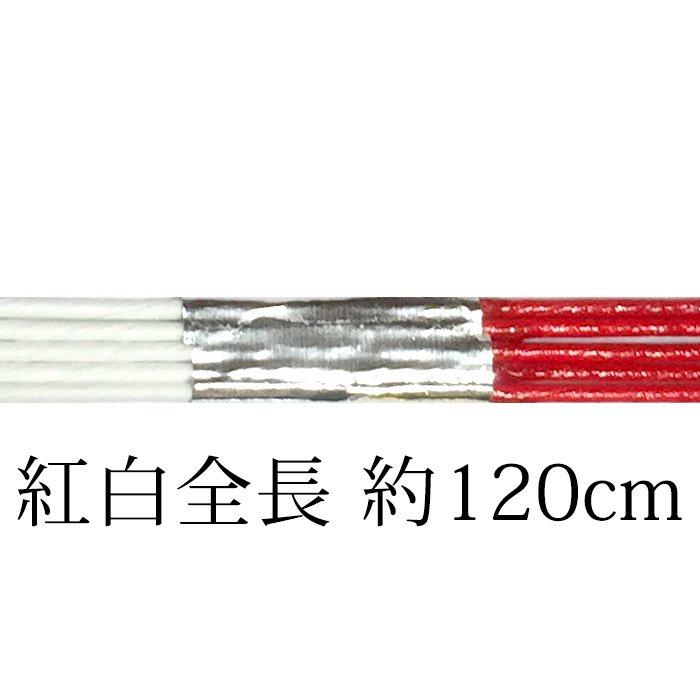 sk0018水引素材 紅白5筋 全長約120cm(40号)